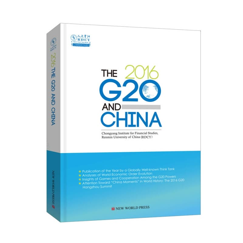 The 2016 G20 and China / G20与中国(英文版)