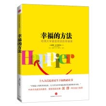emotional-intelligence-幸福的方法 哈佛大学最受欢迎的幸福课[Happier:Learn the Secrets to Daily Joy and Lasting Fulfillment] on JD