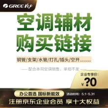 -The unit price of Gree air-conditioning installation auxiliary materials is 100 (select the quantity according to the actual production) on JD