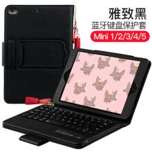 -Paizi iPad keyboard holster ipadmini5/4/3/21 Bluetooth keyboard holster 7.9-inch Apple tablet mini universal keyboard set black on JD