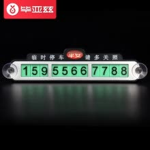 -biaze T4 car temporary parking plate luminous phone card aluminum hidden parking plate silver car pedestal perfume aromatherapy roadside car number plate phone on JD