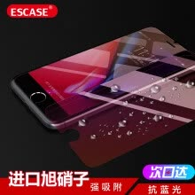 -ESCASE iPhone8Plus/7Plus/6sPlus tempered film Apple mobile phone film to eat chicken king glory game purple glass front film mobile phone film 0.15MM thick ES06+ on JD