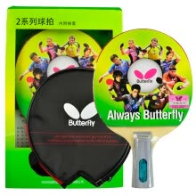 8750507-Butterfly (Butterfly) 2-star table tennis racket double-sided anti-plastic table tennis board 202 straight shot single film on JD