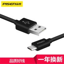 875061539-PISEN Micro USB Charging and data transferring cable for Andriod on JD