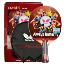 87505-Butterfly 2-Day Table Tennis Racket Double-sided Anti-Table Tennis Table 202 on JD