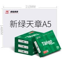 -Tianzhang (TANGO) new green days chapter A5 (14.8cm * 21cm) 80g copy paper 500 / bag 10 bags / box on JD