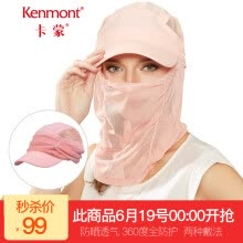 -[Jingdong Supermarket] Kamen (KENMONT) km-3030 female summer sun shade sun hat on JD