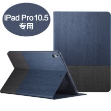 875061487-ESR protective case for iPad Pro (10.5 inch) on JD
