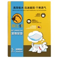 8750208-Wei Shi Te pet urine pad 50 dog diapers cats and dogs toilet general dog supplies on JD