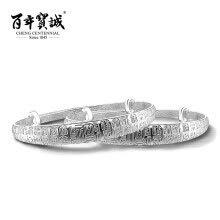 875062462-Cheng Centennial Bai Fu Series Sterling Silver Bracelet With Blessing For Babies on JD